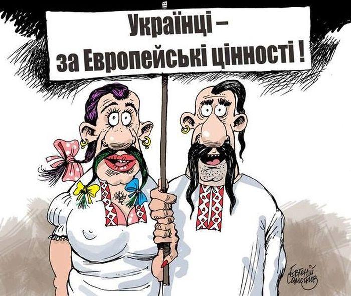 Украинцы за Еврапейские ценности