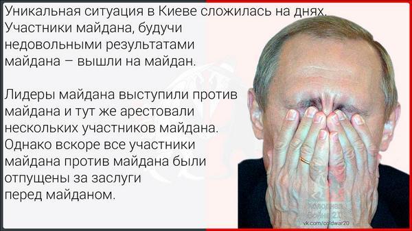 Майдан против майдана