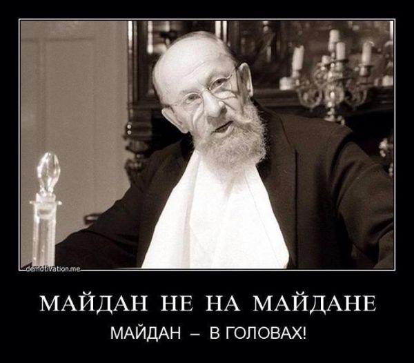 Майдан не на Майдане