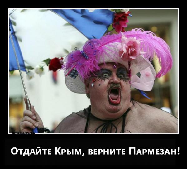 Отдайте Крым