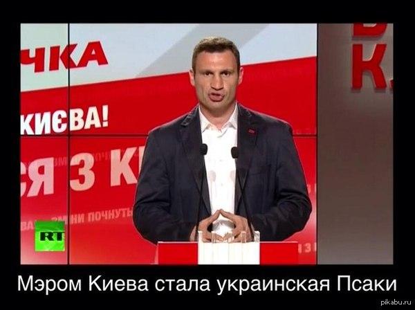Украинская Псаки