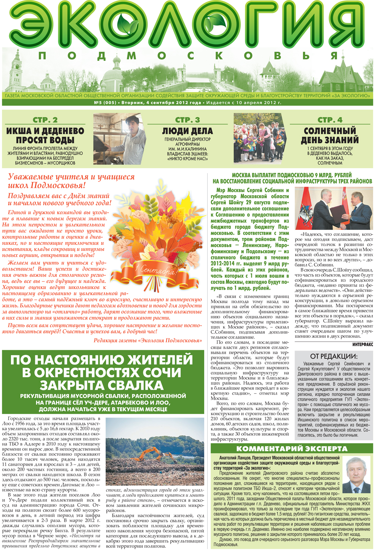 Учащиеся 3-4 классов выпустили газету, посвященную всемирному дню экологии