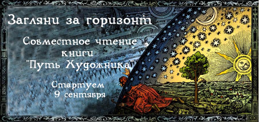 Путь Художника 2013