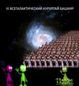 курултай межпланетный
