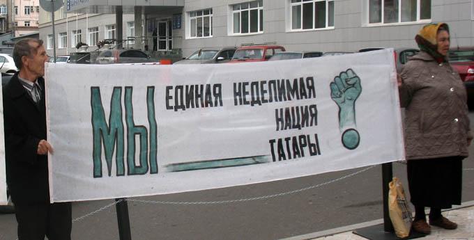 татары неделимая нация