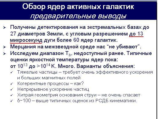 Рекорды Радиоастрона 3