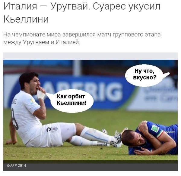 футбол-суарес-ЧМ-2014-1341815