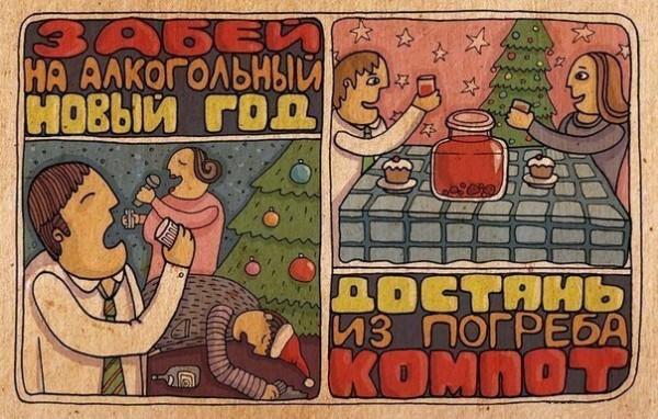 Картинка не пей на новый год