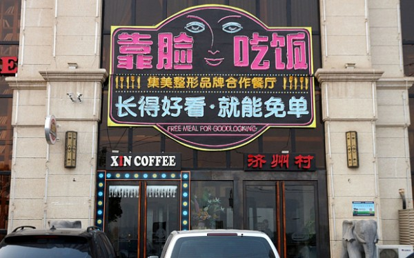 china-beauty-resta (1)