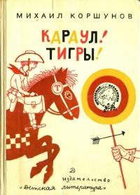 Mihail_Korshunov__Karaul_Tigry