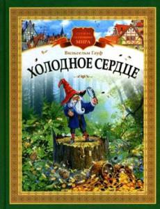 1417590_Holodnoe_serdce