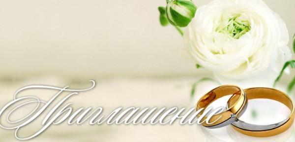 priglasheniya-na-svadbu-v-proze-i-stihah