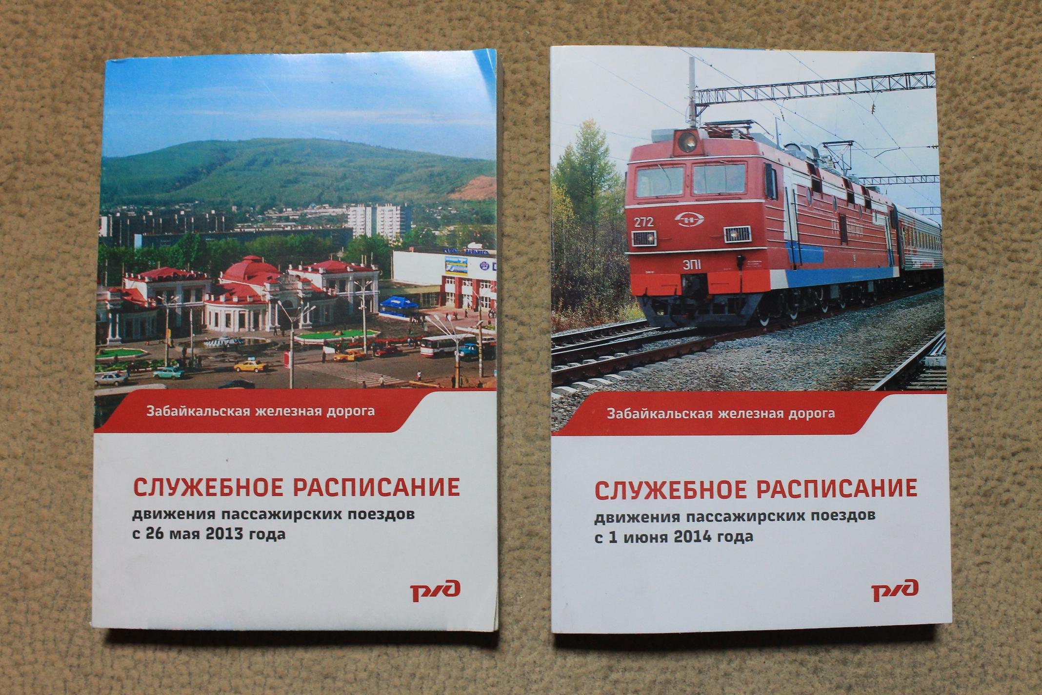 график движения пассажирских поездов ...: zabivan.livejournal.com/26422.html