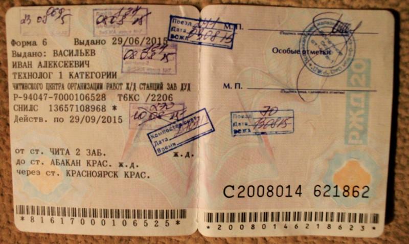 Поезд полтава москва расписание 2017 цена билета