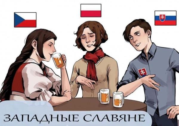 славяне1
