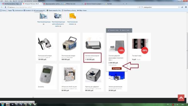 Кнопка купить в битриксе crm система на примере локальная сеть компьютер сервер