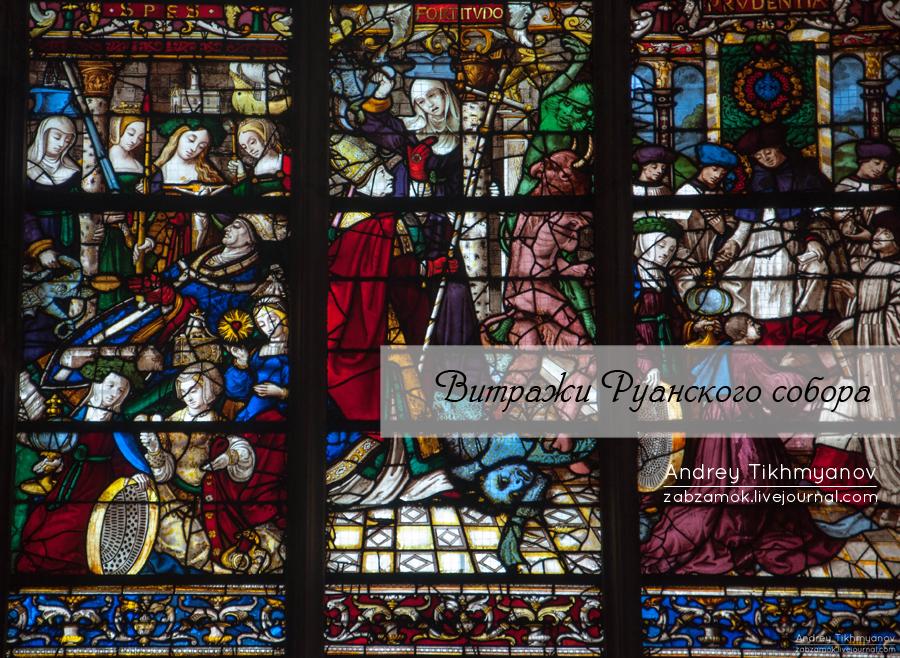 Cathédrale-Notre-Dame-de-Rouen-0178