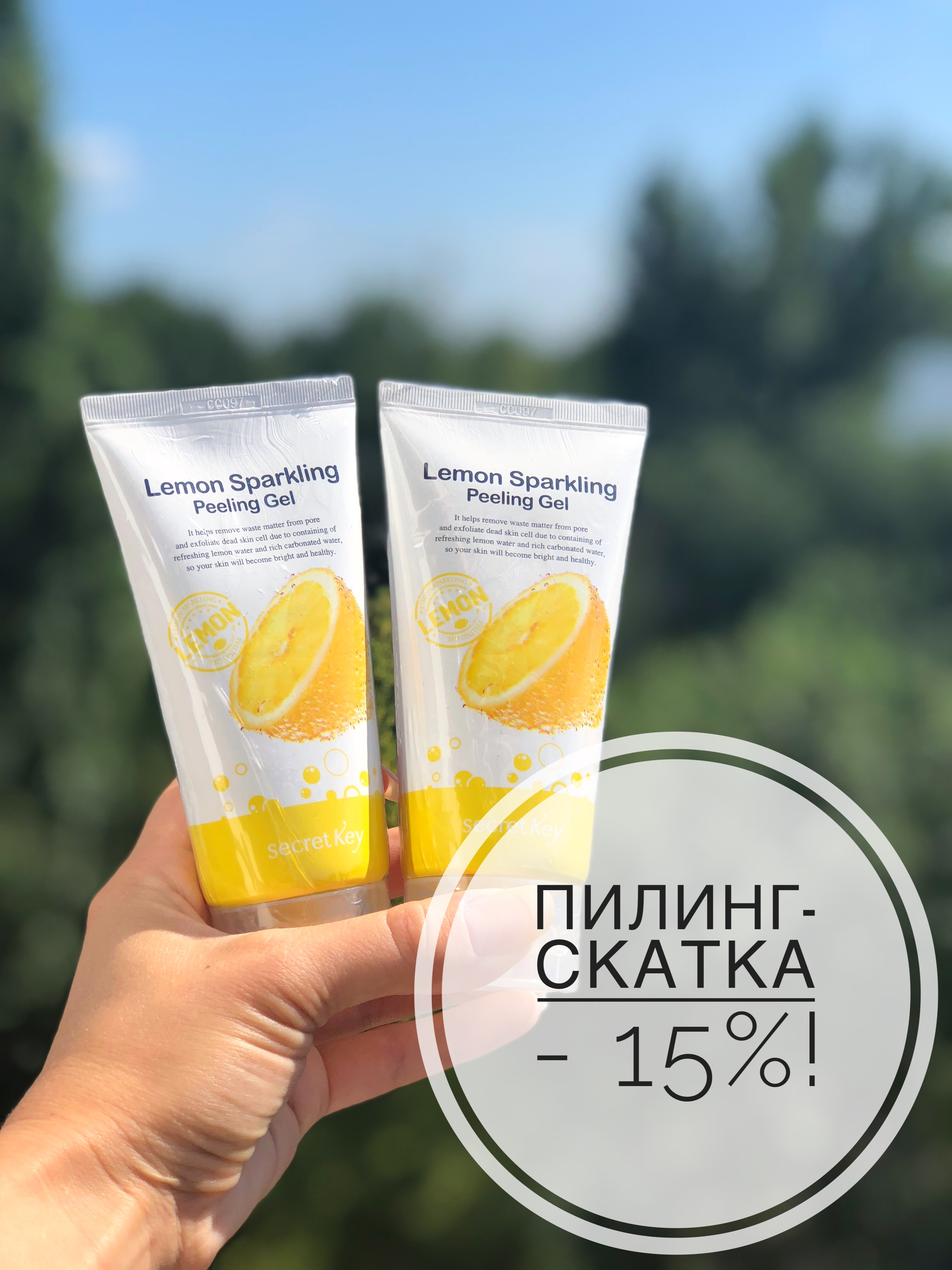 Secret Key, Lemon Sparkling <b>Peeling</b> Gel, 4.05 fl oz (120 ml)- кому ...