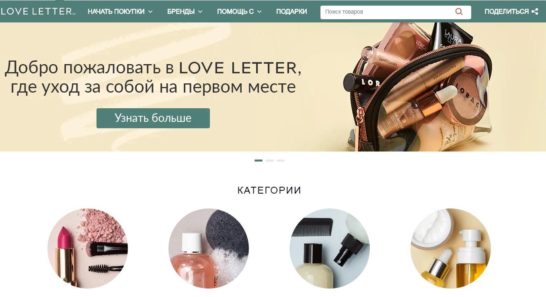 На iHerb открылся новый сервис loveletter