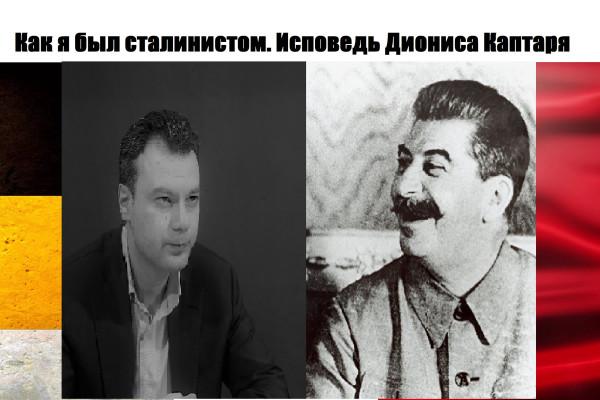 Как я стал сталинистом