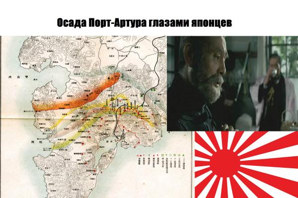 Русско-японская война глазами японцев