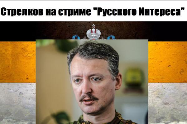 Стрелков и Русский Интерес