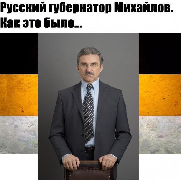 Михайлов губернатор