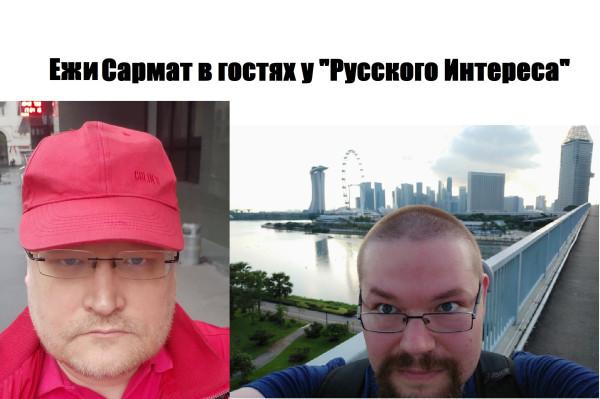 Ежи Сармат на стриме Русского интереса рассказывает про марксизм