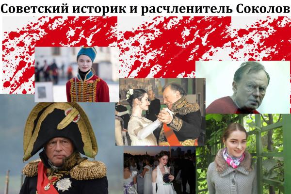 Убийца Соколов