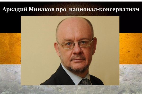 Аркадий Минаков