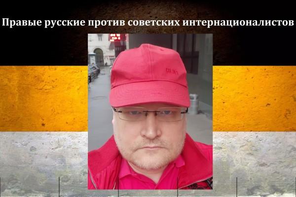 Правые русские Задумов