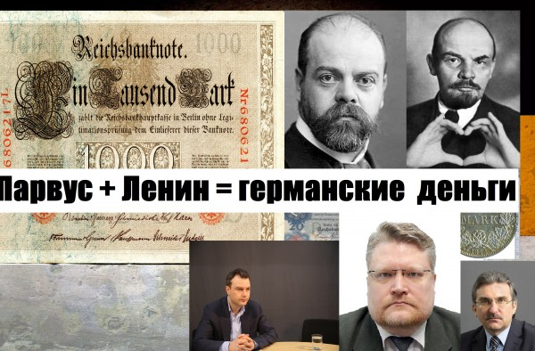 Парвус и Ленин