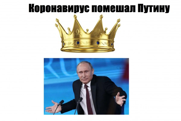 Путин коронавался