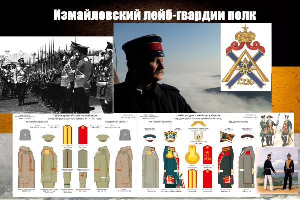 Лейб-гвардии Измайловский полк