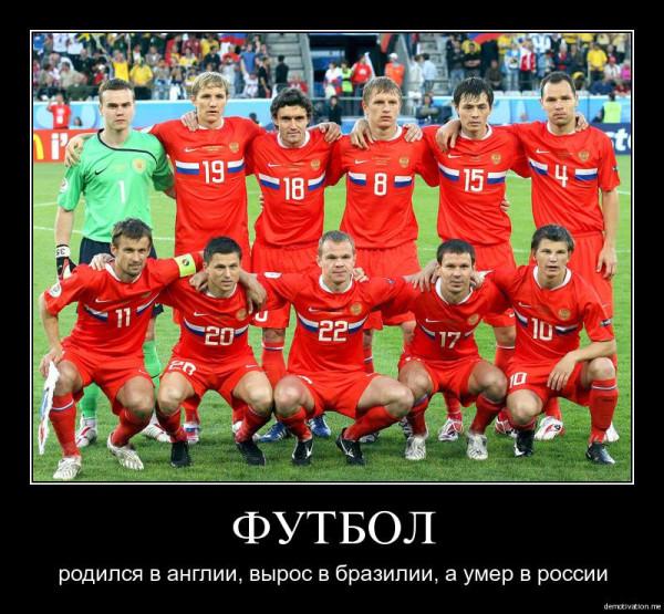 По поводу российского футбола, который я всё равно не смотрю. Но краем глаза замечаю некоторые закономерности.