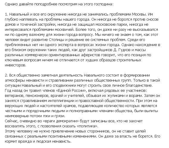 Текст диссертации в Йельском университете Навального оказался  ф2