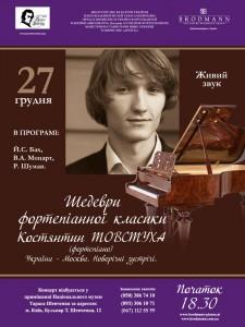 афіша Ко_27.12