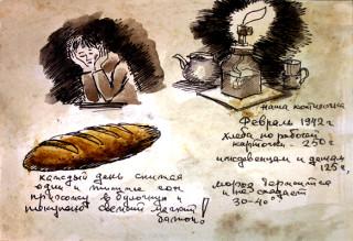 Блокадный дневник. Художник Дмитрий Бучкин.