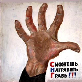 СНГ. Плакат Д.П.Бучкина