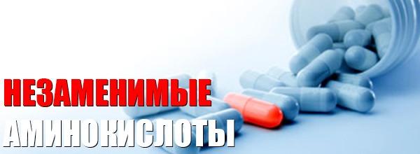 незаменимые-аминокислоты