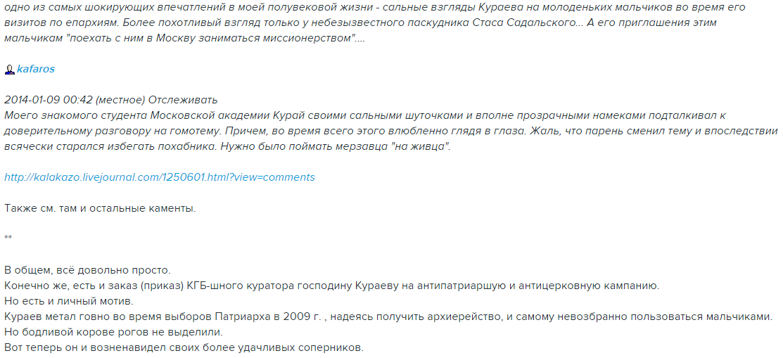 процитован пост https://kuraynik.livejournal.com/199231.html