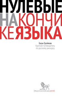 Guseinov_Cover