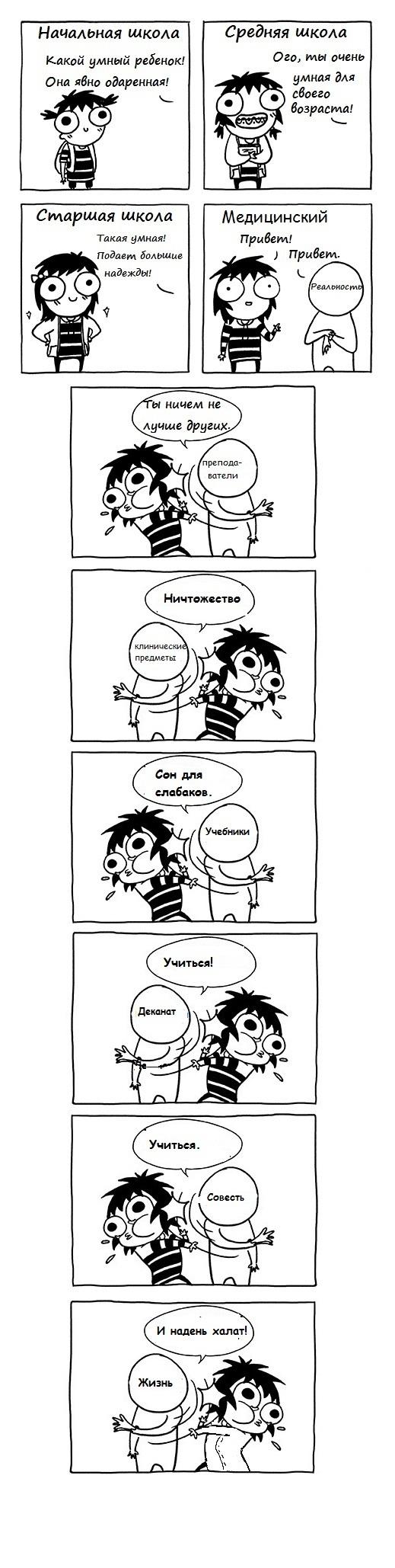 мед_комикс