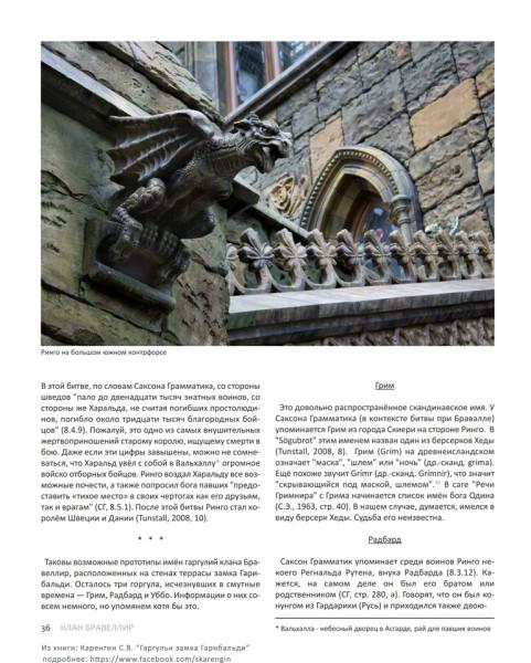 Gargoyles_Castle_036.jpg