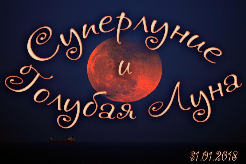 superlunie_oblojka.jpg