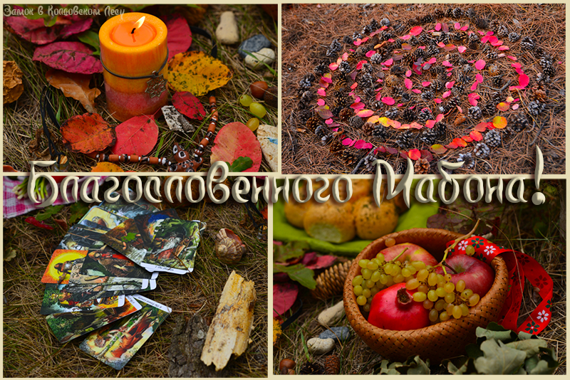 mabon_blessings_800.jpg