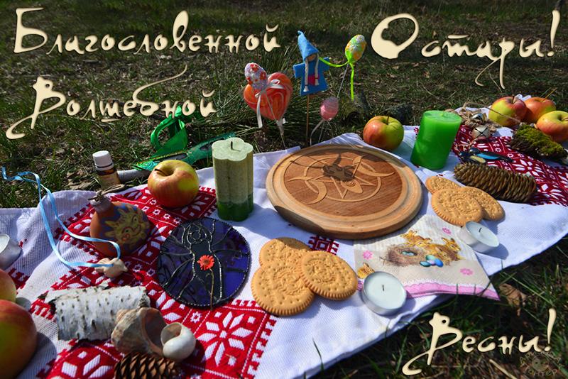 ostara_oblojka1.jpg