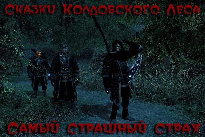 samiy_strashniy_strah1.jpg
