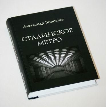 книга Сталинское метро