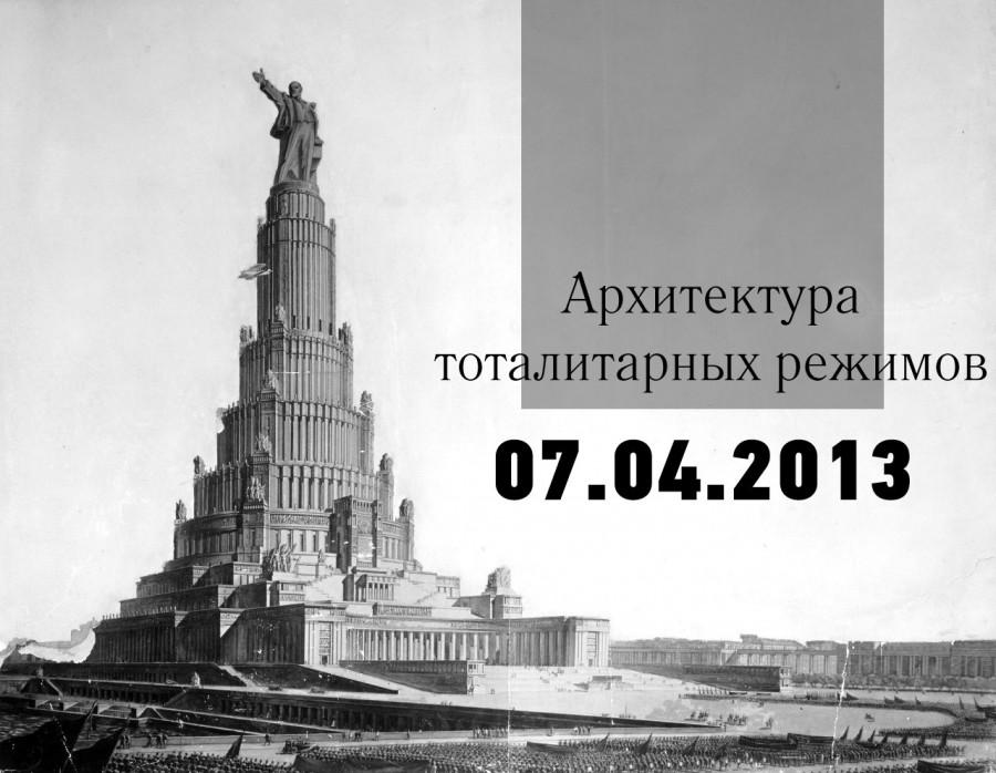 Архитектура тоталитарных режимов